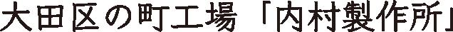 大田区の町工場「内村製作所」